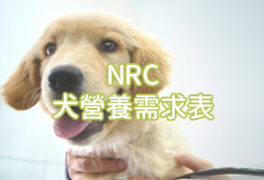NRC 犬營養需求表